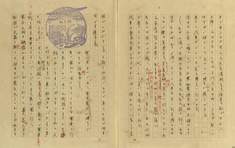 1939 年 7 月 11 日,葉盛吉在日記中,蓋了「博多驛」的印章。(圖/中央研究院臺灣史研究所檔案館,研之有物提供)