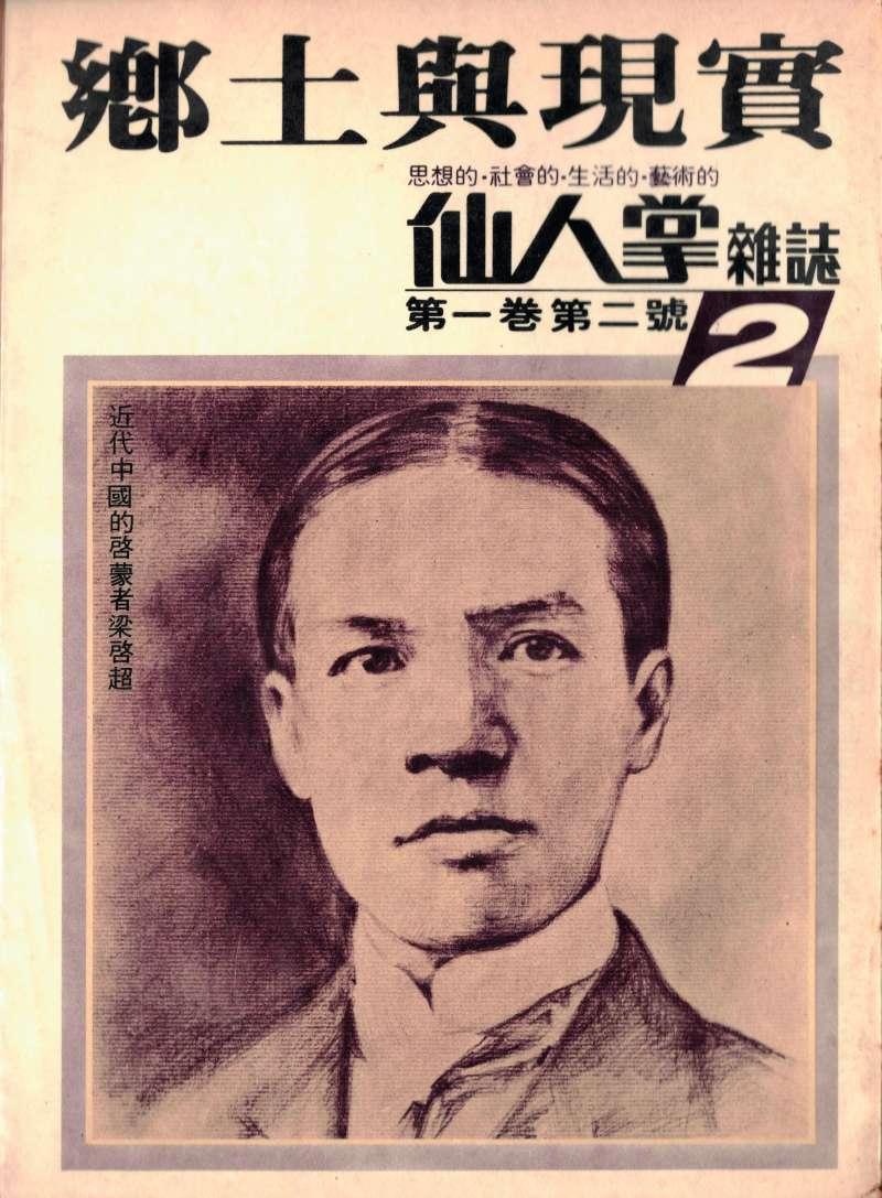 《仙人掌雜誌》製作專題揭開台灣鄉土文學論戰序幕。(新新聞資料照)