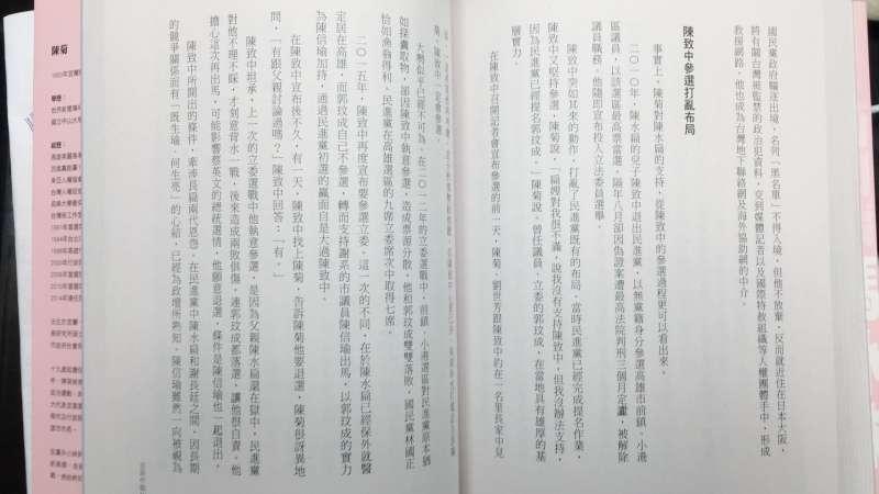 20171222-高雄市長陳菊新書。(顏振凱攝)