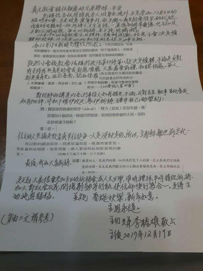 2017-12-24-義光基督長老教會專題配圖-李勝雄親筆信支持長老與續聘。