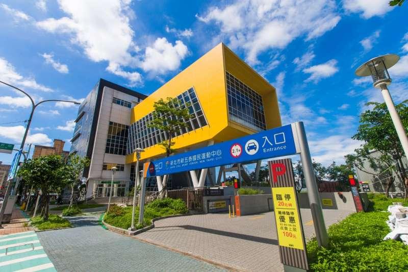 於2015年啟用的「新五泰國民運動中心」,座落於泰山區,讓泰山生活品質好上加好。(圖/合登上豪提供)