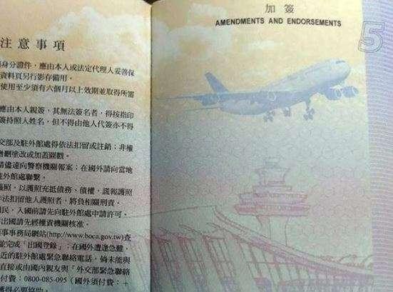 2017-12-26-外交部第二代晶片護照底圖遭疑為美國杜勒斯機場。(取自爆料公社)