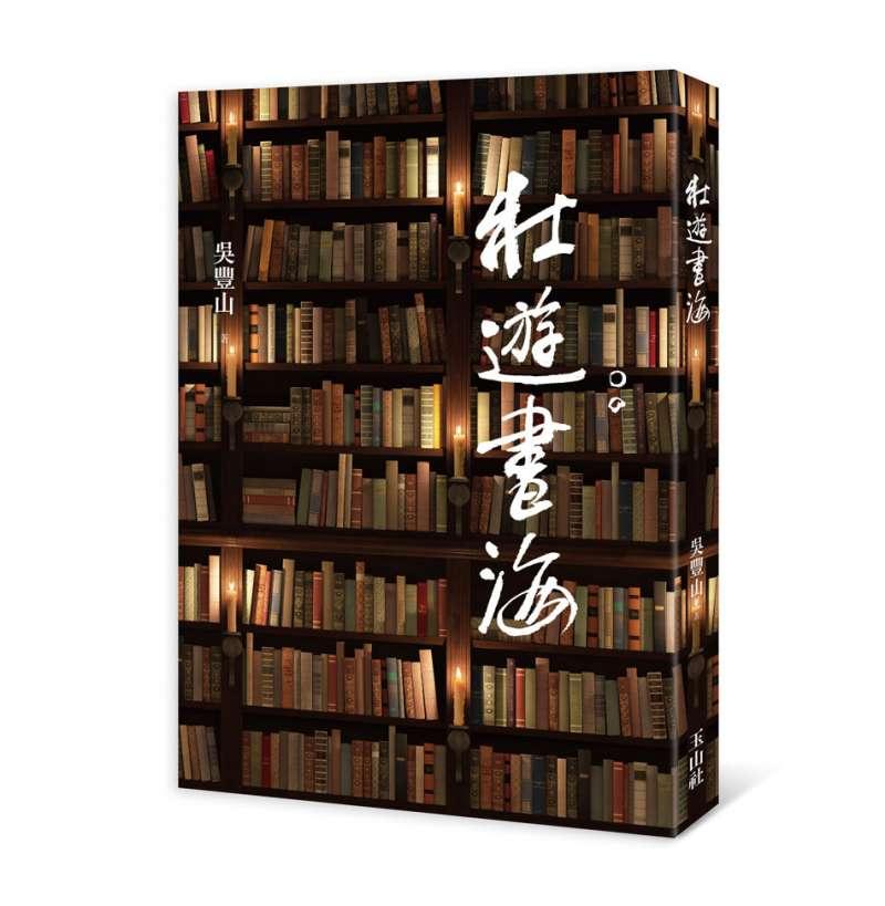 20171226-《壯游書海》書封。(玉山社提供)