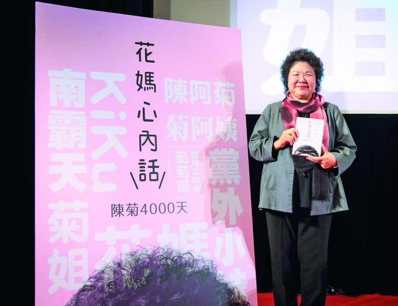 陳菊出書講《花媽心內話》,驚動政壇。(高雄市政府提供)