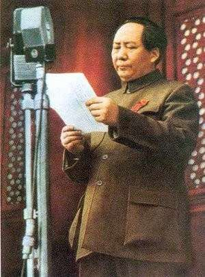 毛澤東在天安門宣布中華人民共和國成立。(維基百科)