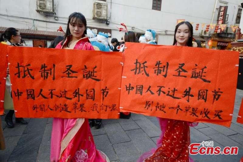 中國西北大學反耶誕活動。(中新網)