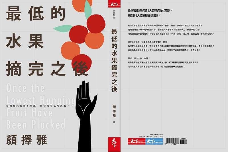 顏擇雅最新作品《最低的水果摘完之後》(天下出版)。