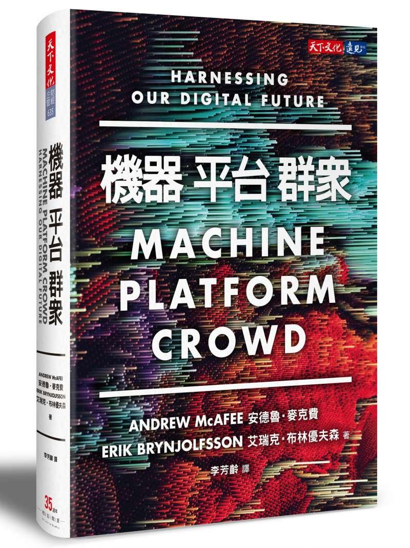 《機器、平台、群眾》立體書封。(天下文化提供)