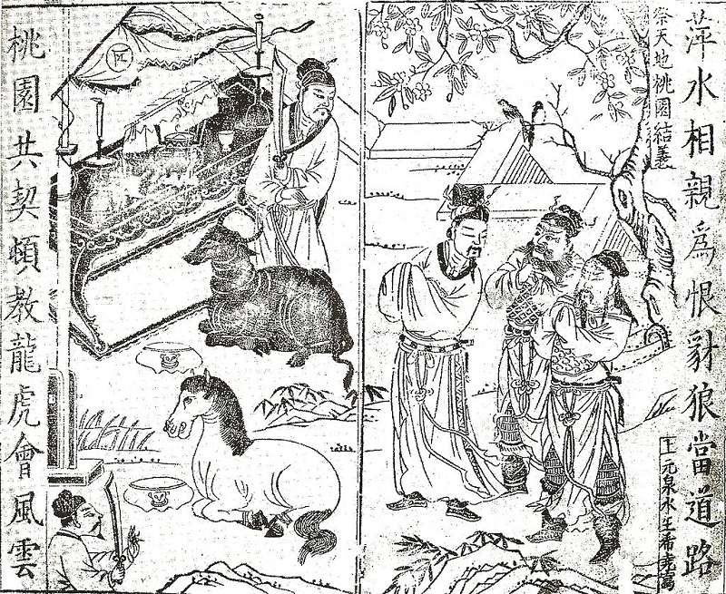 金陵萬卷樓刊本(1591年)桃園三結義繡像。(維基百科)