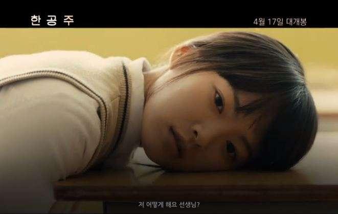 震驚南韓社會的從密陽女子中學生集體性侵事件,於2014年被改編成電影「青春勿語」。(翻攝預告片)