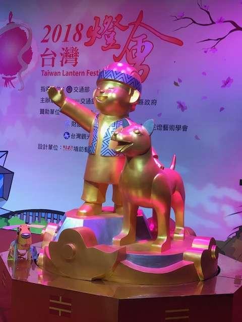 「2018台灣燈會」主燈(忠義天成)暨小提燈(達力狗)造型發表。6(取自交通部觀光局)
