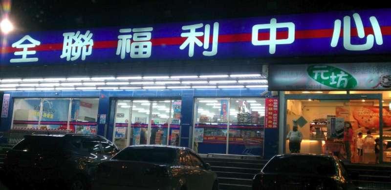 從全聯熱銷品看台灣消費,輕奢、銀髮照護、銅板美食、快速料理成熱門趨勢。(圖/Tzuhsun Hsu@flickr,數位時代提供)