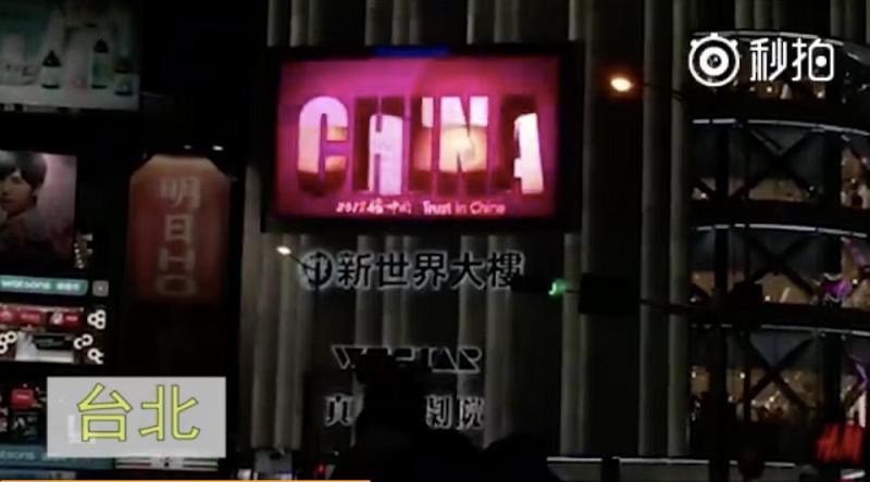 中共央視廣告出現在西門町。(微博影片截圖)