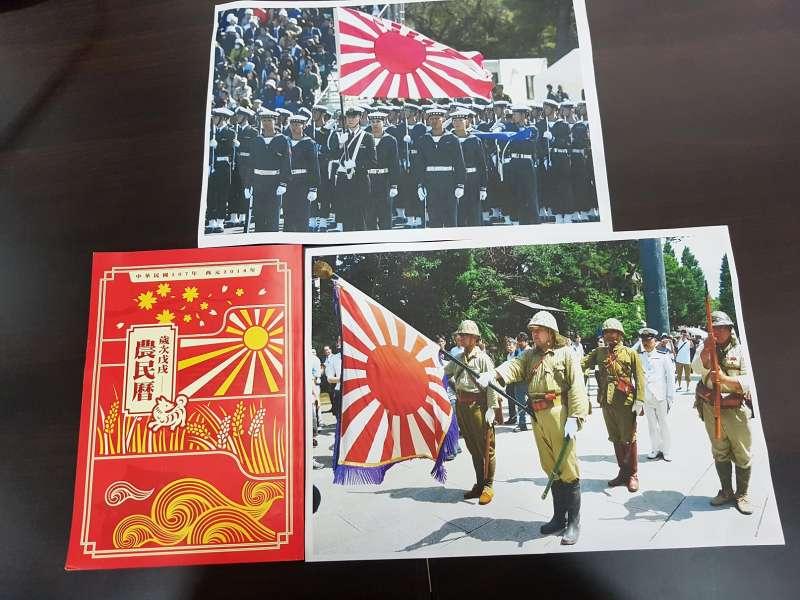 新竹市府印製的2018農民曆封面圖樣,大喇喇出現日本軍國主義的旭日旗。(圖/方詠騰攝)
