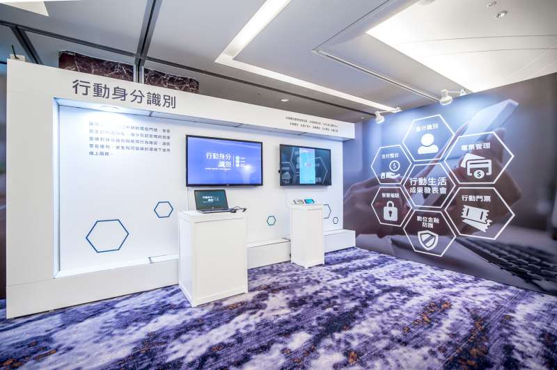 《一機在手.樂活台灣 行動生活成果發表會》現場同步展出六大技術與成果,包括:「身分識別」、「電票管理」、「支付整合」、「數位金融防護」、「智慧權限」與「行動門票」。 (圖/群信行動提供)