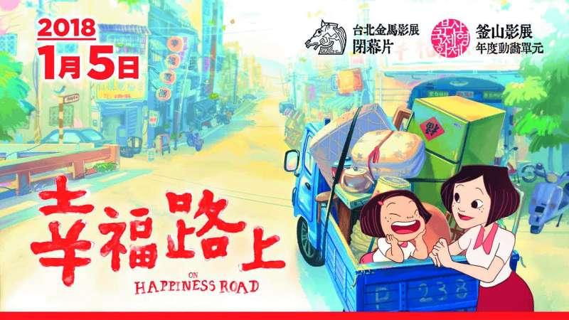 《幸福路上》雖然在社群媒體的反應不錯,但沒有反映在票房上。(宋欣穎提供)