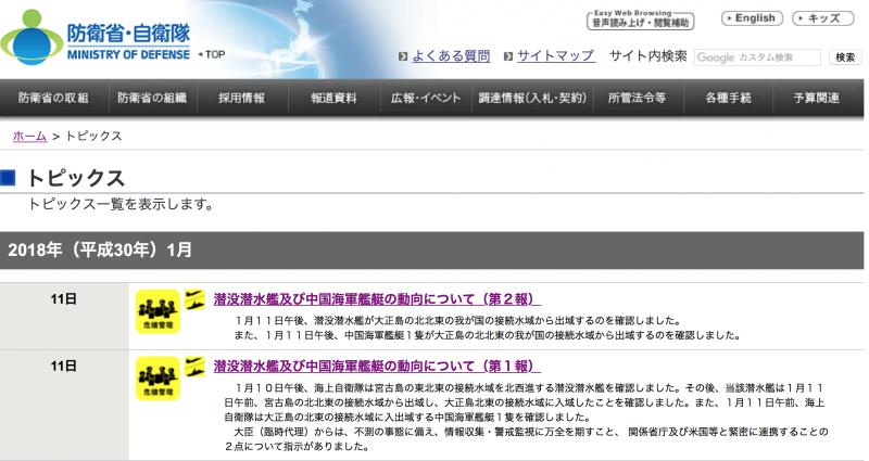 日本自衛隊官網以快報方式公布中國軍艦繞行釣魚台列嶼(日稱尖閣諸島)的消息。