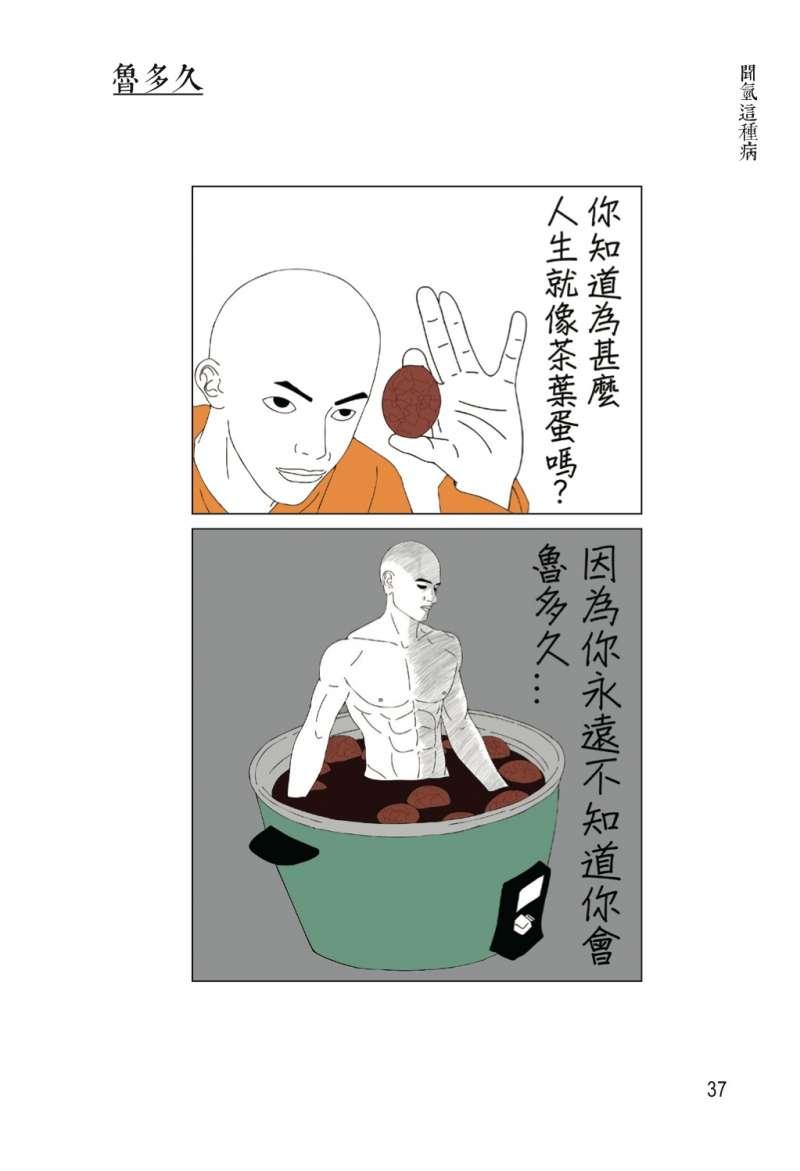 (圖/PCuSER電腦人文化提供)