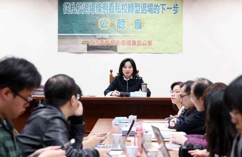 20180111-國民黨委員柯志恩上午主持「從私校退場條例看私校轉型退場的下一步」公聽會。(蘇仲泓攝)