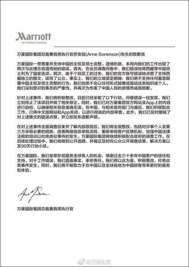 萬豪總裁親筆簽名的道歉信。
