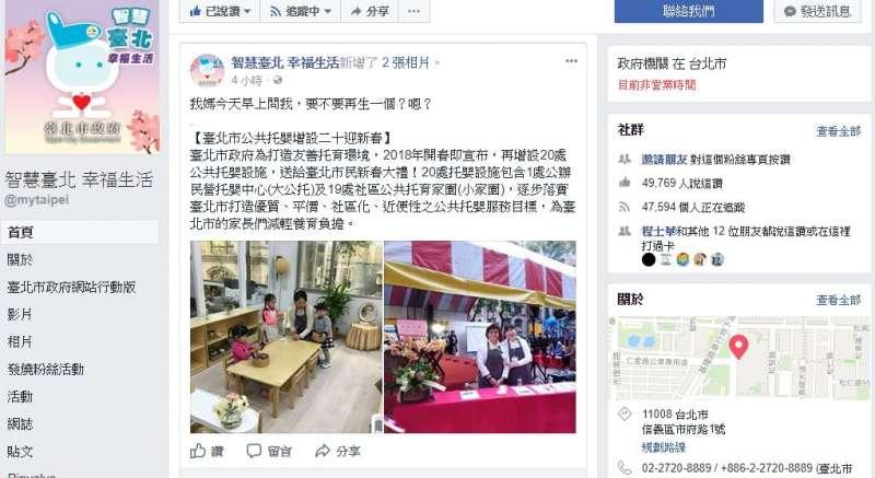 20180112-「智慧臺北 幸福生活」臉書粉絲專頁,希望以自媒體方式經營,讓更多市民了解市政。(取自「智慧臺北 幸福生活」臉書粉絲專頁)