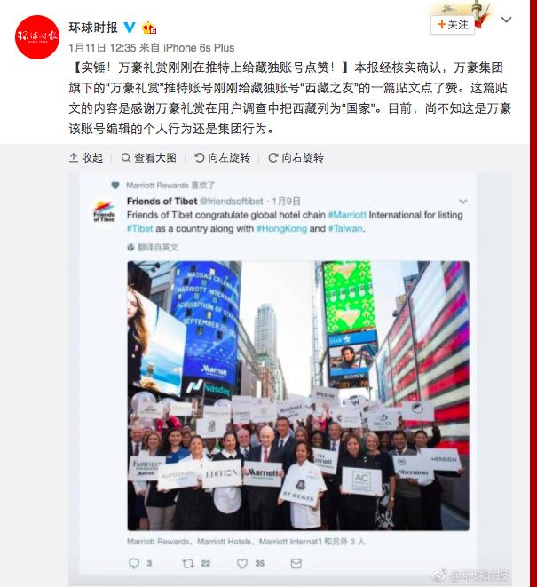 20180111-。《環球時報》官方微博指控,萬豪集團旗下的萬豪禮賞推特帳號公開按讚一則支持藏獨、港獨和台獨的推文。(取自環球時報微博)