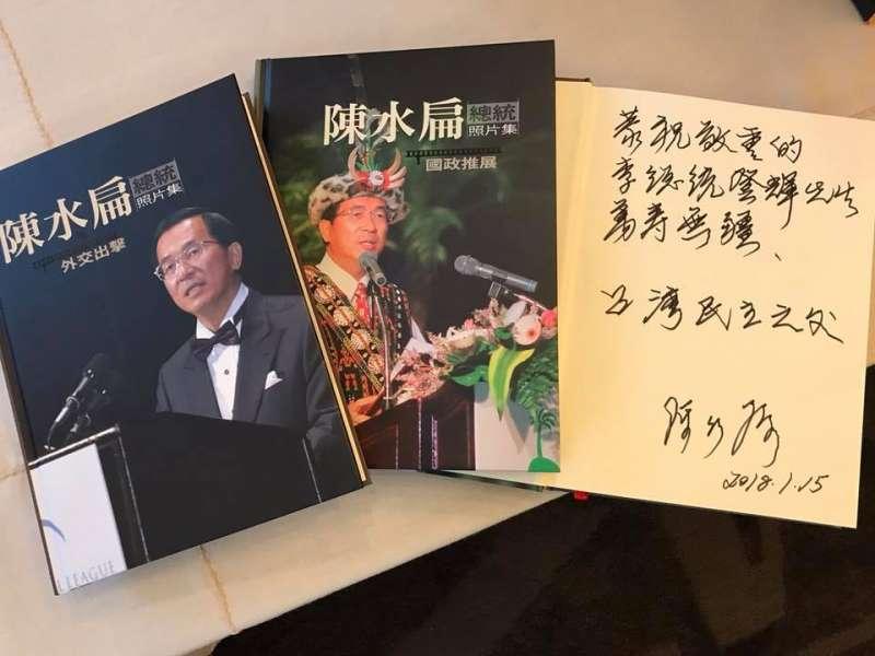 hndn前總統陳水扁15日拜訪另一位前總統李登輝,並送上自己的著作。(陳致中臉書).jpg