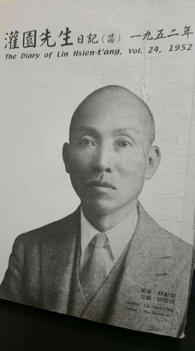 20180116-圖三、1952年林獻堂先生日記(作者提供,中研院台史所出版).jpg