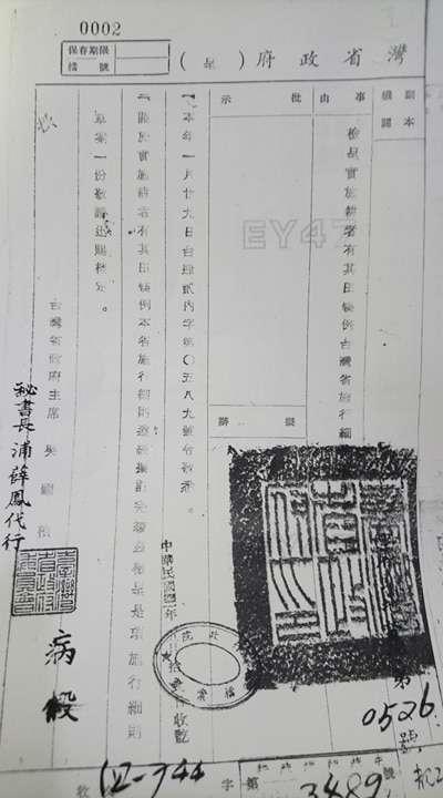 20180116-圖五、省政府呈送施行細則給行政院核定(作者提供,19530316).jpg