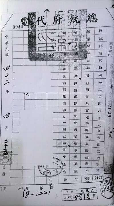 20180116-圖六、總統府已收到行政院核定細則草案代電(作者提供,19530425).jpg