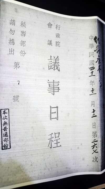 20180116-圖四-1、行政院第267次院會議事日程 封面 (作者提供,19521112).jpg