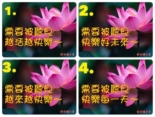 四句測試生活標語