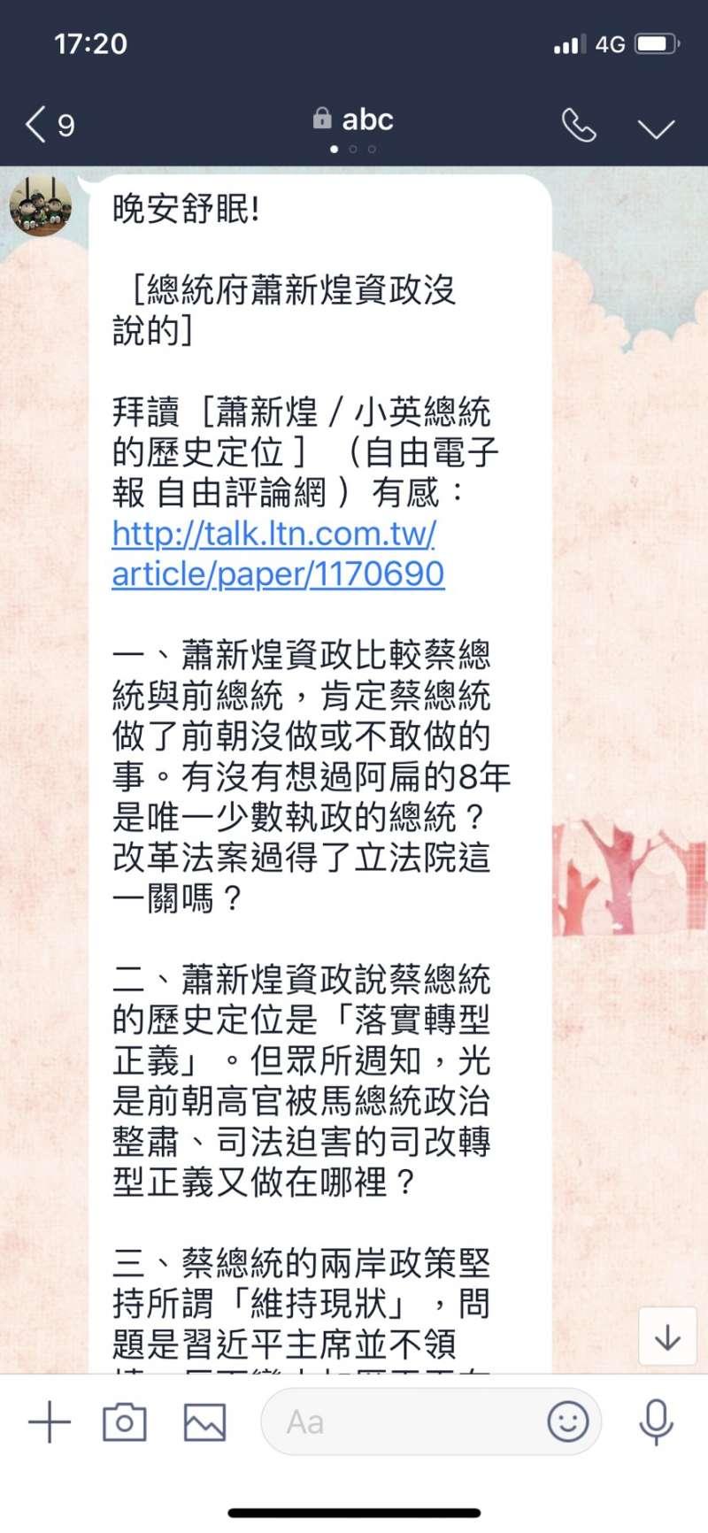 2018-01-23-前總統陳水扁針對蕭新煌投書於line發表回應。