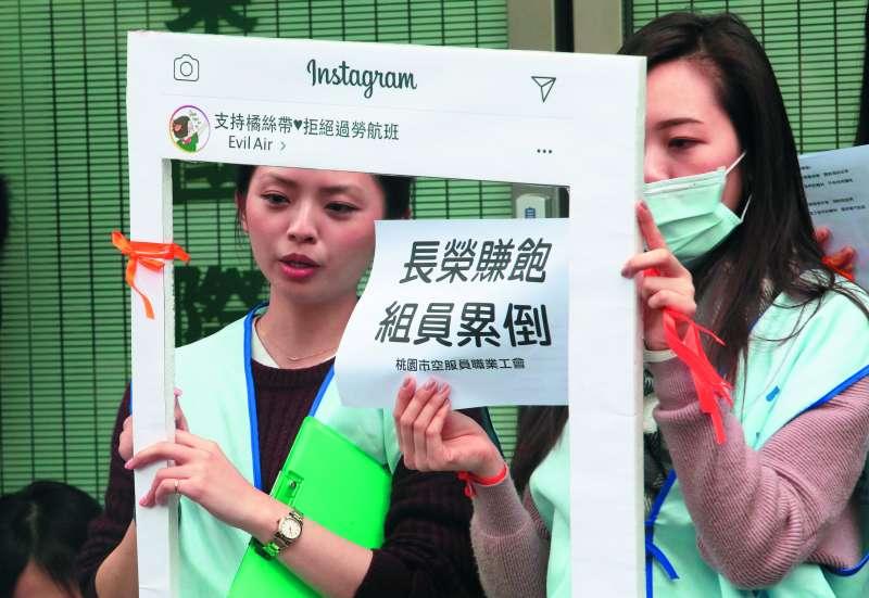面對公司「合法不合理」排班,長榮空服員上街抗議。(柯承惠攝)