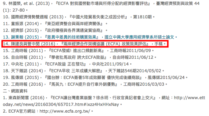 根據國圖「台灣博碩士論文知識加值系統」所載,張生碩論文獻有列名陳、管二人手稿,證實有二人手稿在先,張生碩論在後。(取自「台灣博碩士論文知識加值系統」)