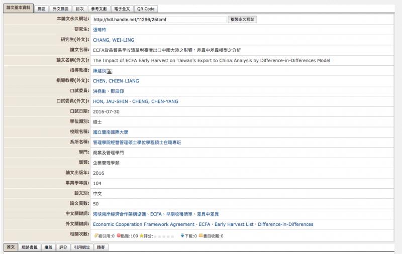 20180125-暨南大學管理學院院長陳建良澄清,是該位張姓研究生引用他的部分研究手稿,並痛批爆料者「倒因為果」。(取自臺灣博碩士論文知識加值系統)