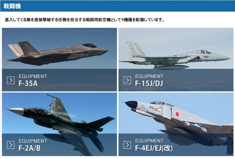 日本航空自衛隊的主力戰機:F-35A、F-15J、F-2、F-4EJ。