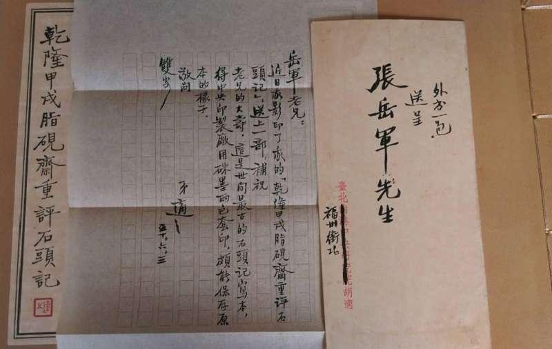胡適將《乾隆甲戌脂硯齋重評石頭記》送了時任總統府秘書長的張群當生日禮物。(作者傅月庵提供)