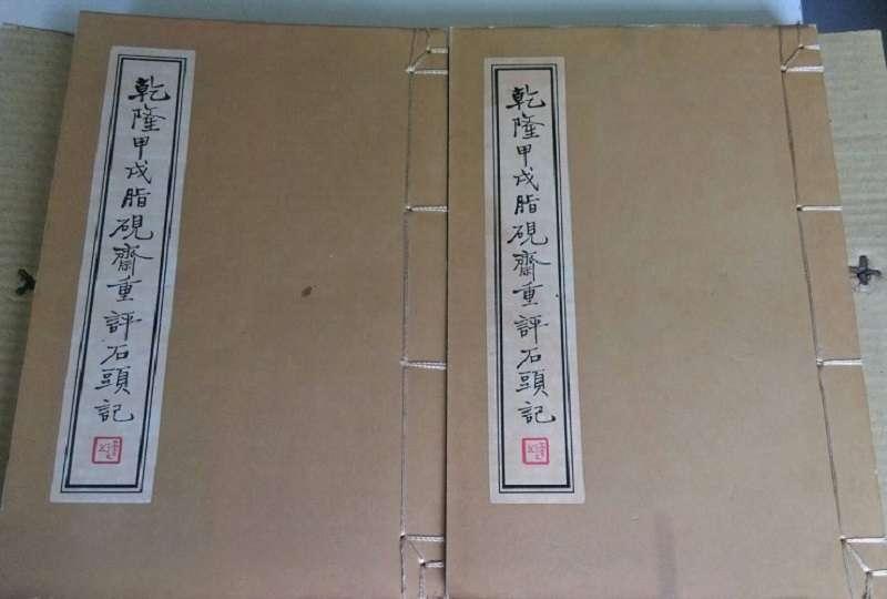 胡適影印出版《乾隆甲戌脂硯齋重評石頭記》。(作者傅月庵提供)