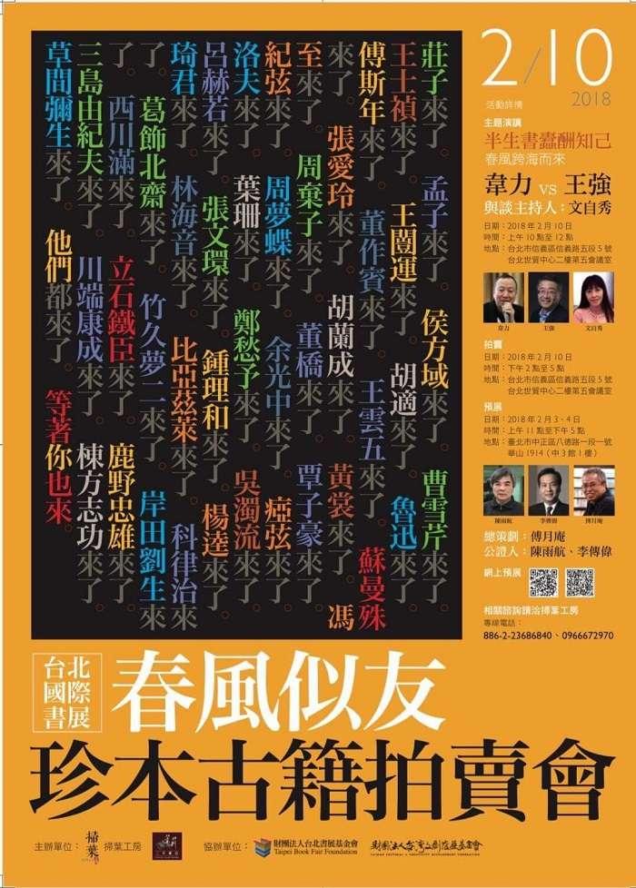 2018年2月10日,台北國際書展「春風似友珍品古籍拍賣會」。(作者傅月庵提供)