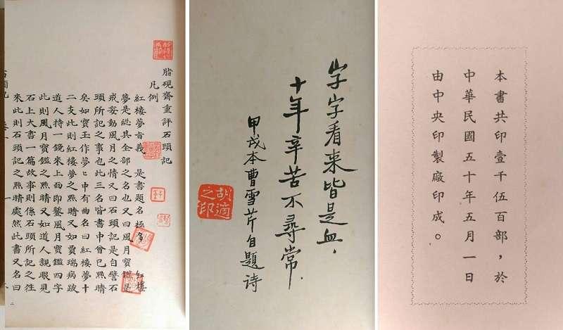 胡適拿出臺靜農刻的圖章,在《乾隆甲戌脂硯齋重評石頭記》影印本上下兩冊的第一頁上都蓋了印。(作者傅月庵提供)