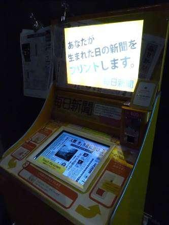 每日新聞販賣機,遊客可以購買自己生日或過去指定日期的報紙列印紙本。攝影:路向南