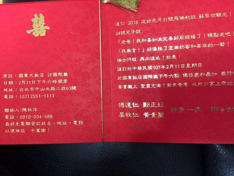 20180201-傅達仁1日在臉書分享兒子的喜訊。(取自傅達仁臉書)