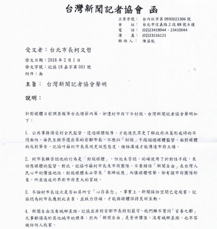 20180201-台灣新聞記者協會1日發函台北市長柯文哲,呼籲柯文哲不應以封殺手段迴避媒體監督,強調新聞自由不容被任何人戕害。(台灣新聞記者協會提供)