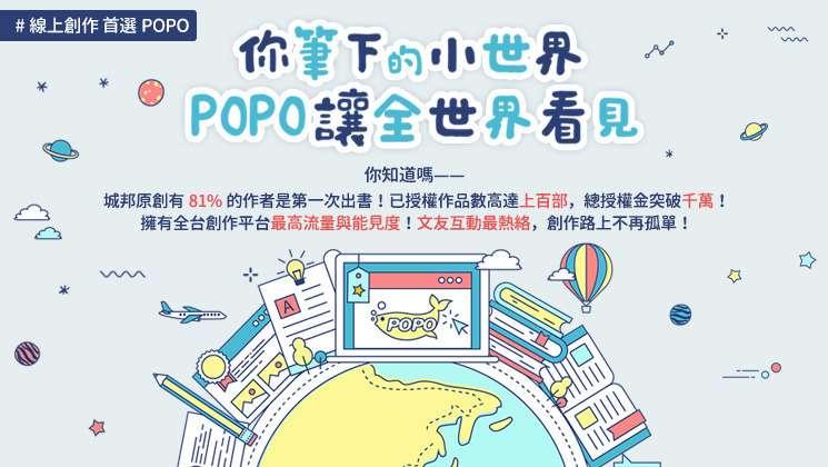 POPO為台灣第一的創作平台,能提供素人創作者與讀者最多的機會(圖/城邦POPO)