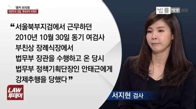 南韓首爾北部地檢前檢察官徐智賢近日接受JTBC採訪,吐露自己在2010年遭到性騷擾的經歷。(翻攝影片)