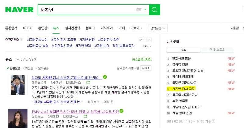 徐智賢檢察官性騷擾案爆發後,南韓搜尋網站NAVER熱搜出現相關關鍵字,圖黃標部分。(翻攝NAVER)