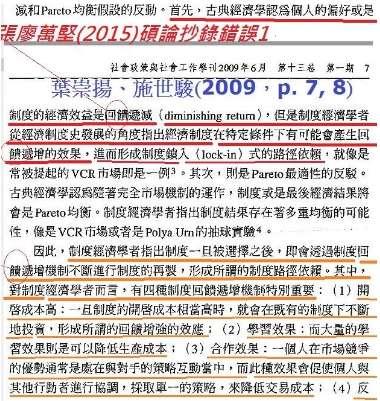 圖三:葉崇楊、施世駿(2009)論文p.7, 8(彩色底線與文字是筆者註解)(作者提供)