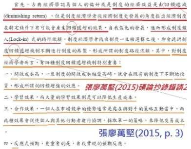 圖四:張廖萬堅(2015)EMBA碩論p.3(彩色底線與文字是筆者註解)(作者提供)