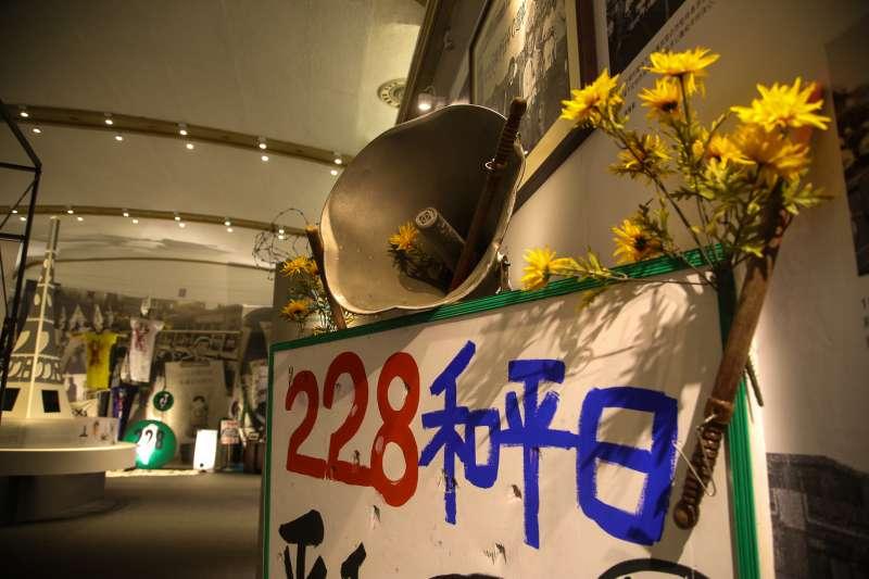20180204-二二八紀念館,館內展景。(陳明仁攝)
